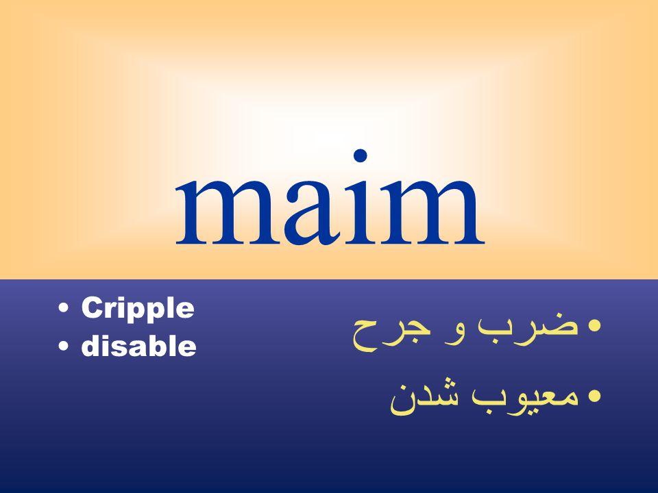 maim Cripple disable ضرب و جرح معيوب شدن