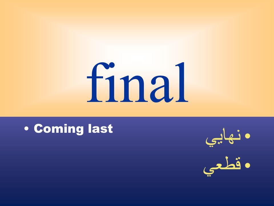 final Coming last نهايي قطعي