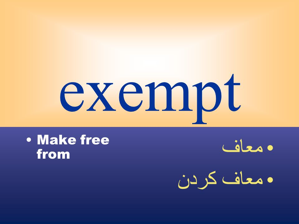 exempt Make free from معاف معاف كردن