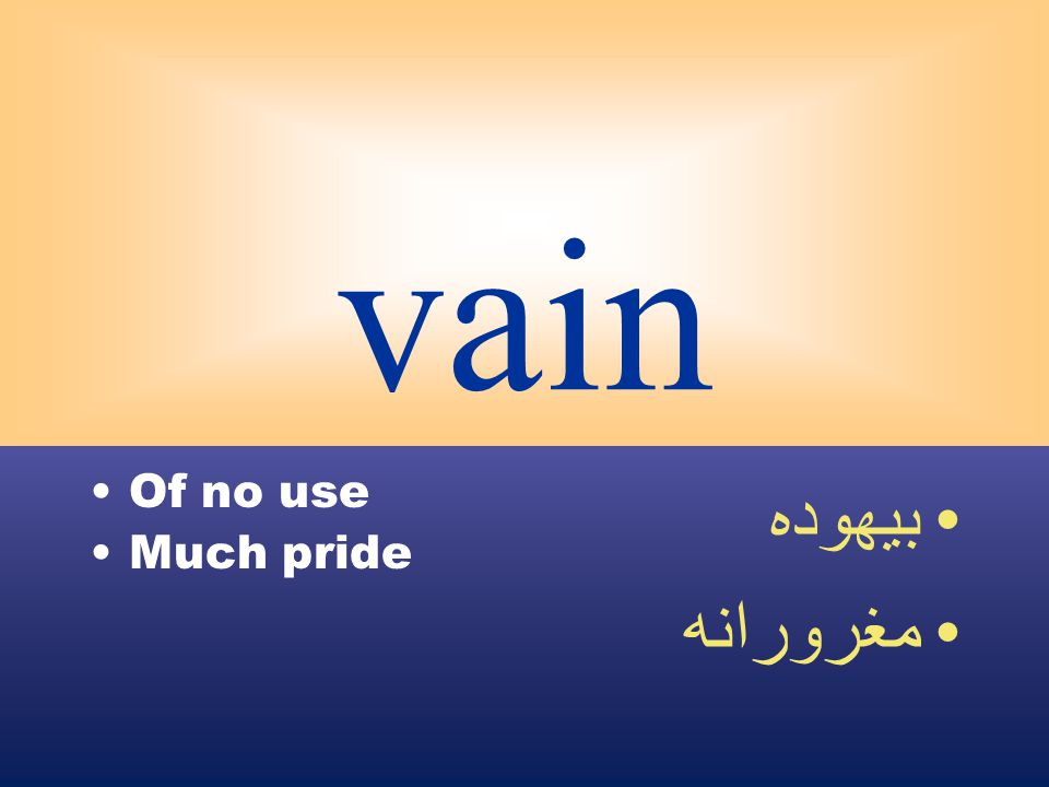 vain Of no use Much pride بيهوده مغرورانه