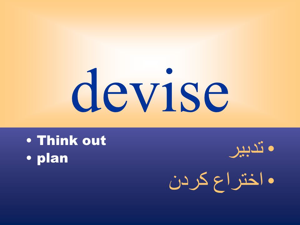 devise Think out plan تدبير اختراع كردن