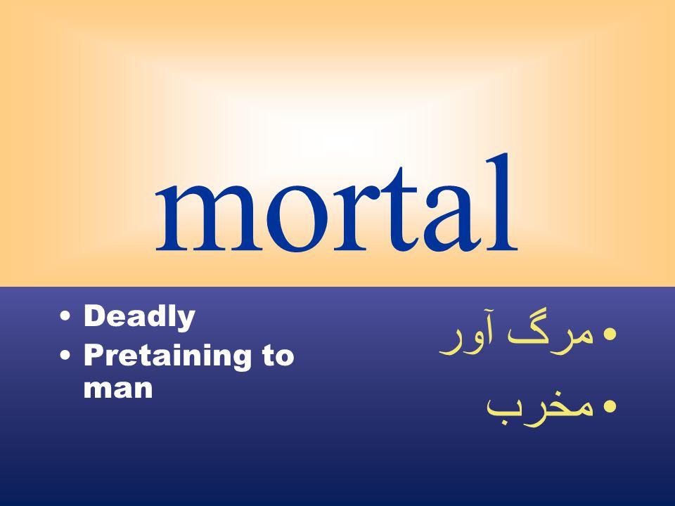 mortal Deadly Pretaining to man مرگ آور مخرب