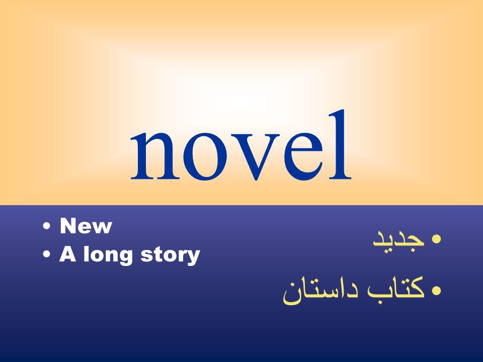 novel New A long story جديد كتاب داستان