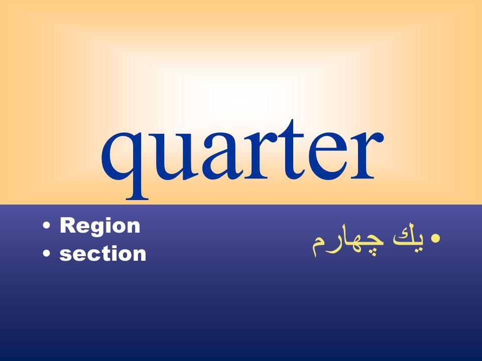 quarter Region section يك چهارم