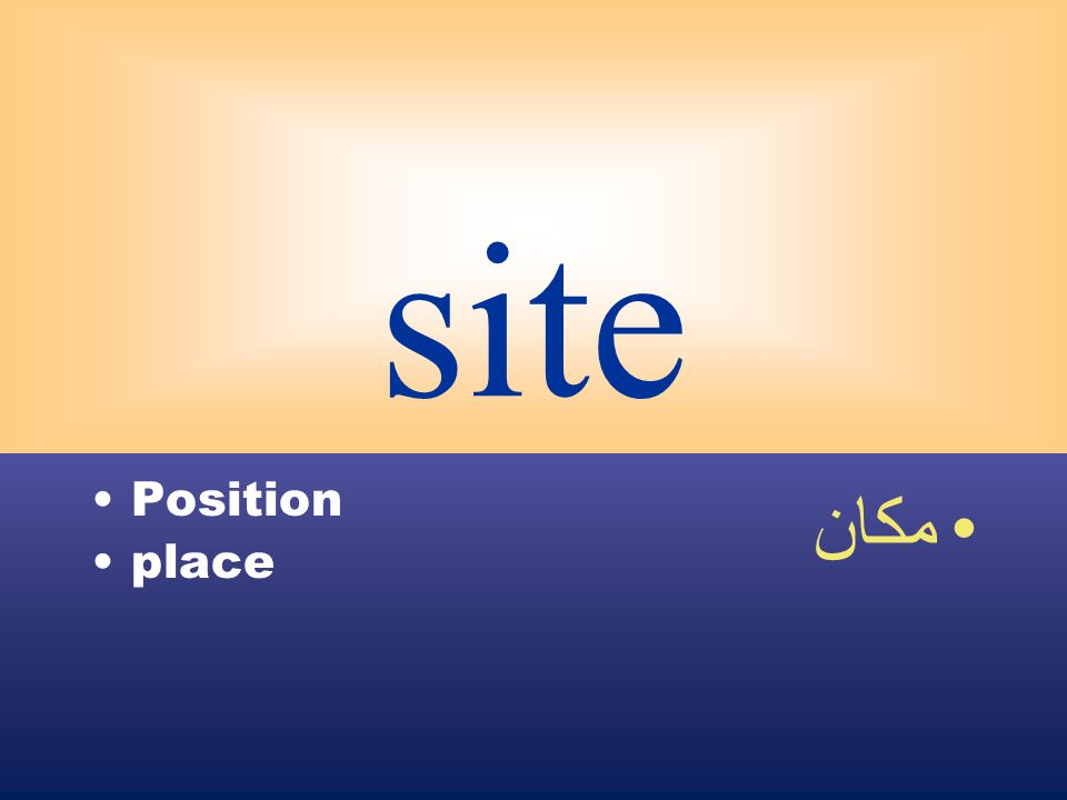 site Position place مكان