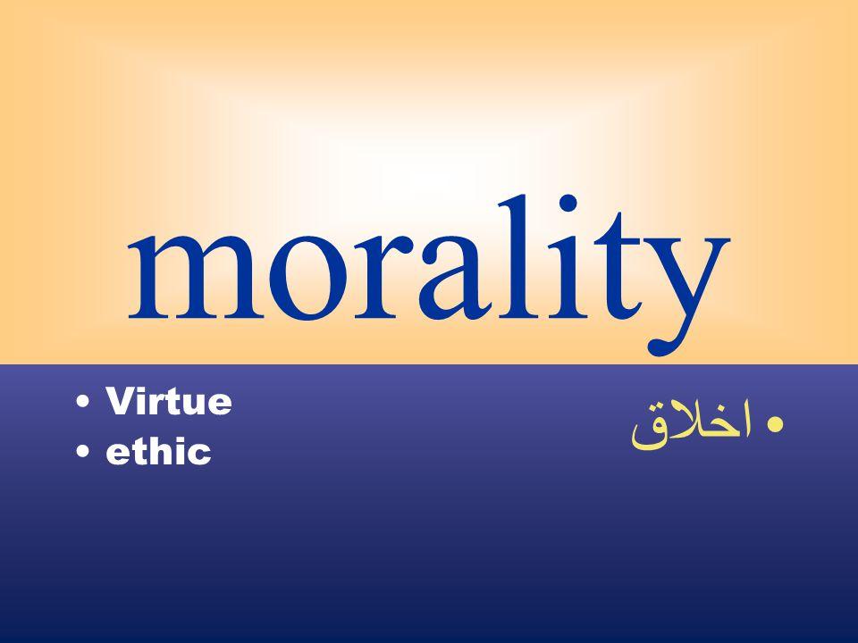 morality Virtue ethic اخلاق