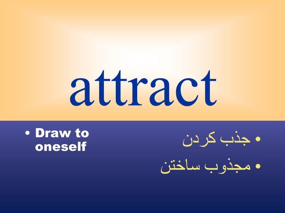 attract Draw to oneself جذب كردن مجذوب ساختن