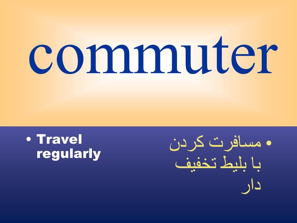 commuter Travel regularly مسافرت كردن با بليط تخفيف دار