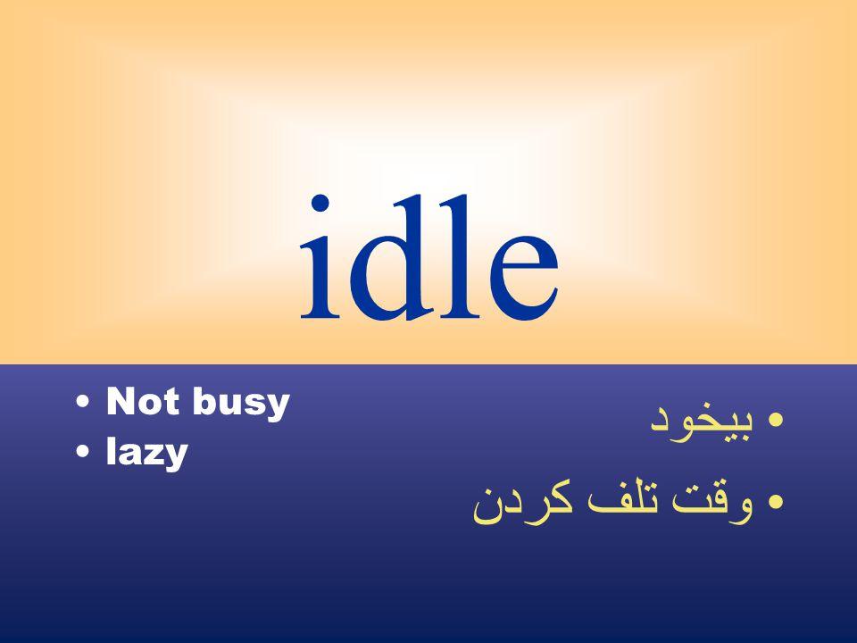 idle Not busy lazy بيخود وقت تلف كردن