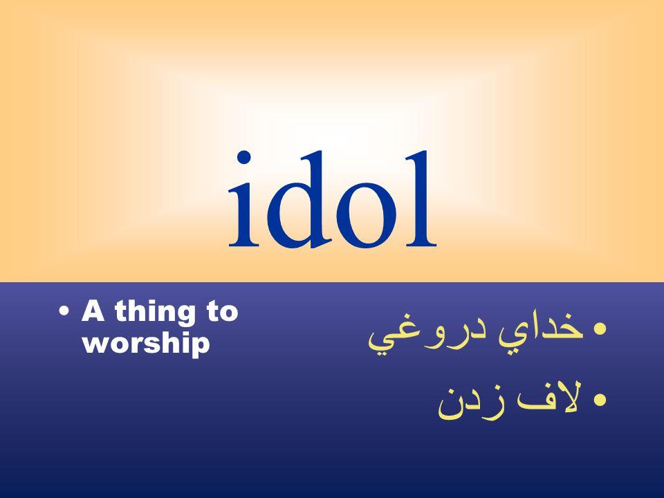 idol A thing to worship خداي دروغي لاف زدن