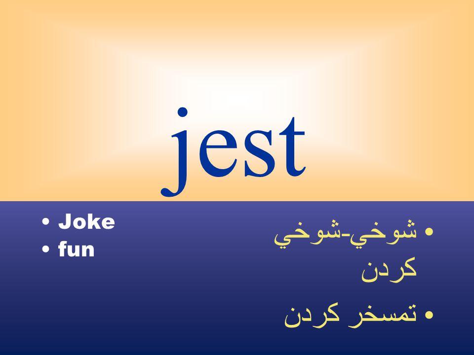 jest Joke fun شوخي - شوخي كردن تمسخر كردن