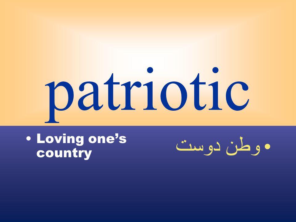 patriotic Loving one's country وطن دوست