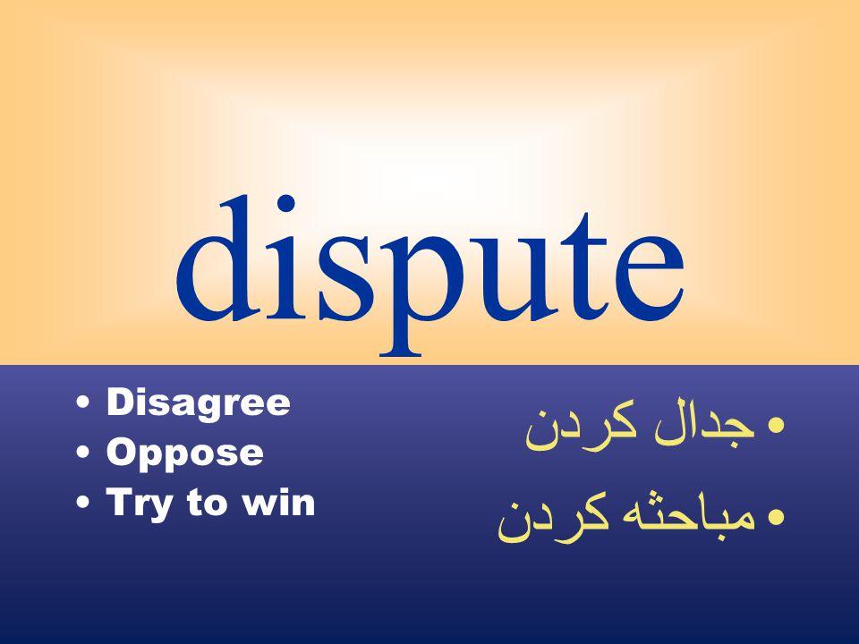 dispute Disagree Oppose Try to win جدال كردن مباحثه كردن