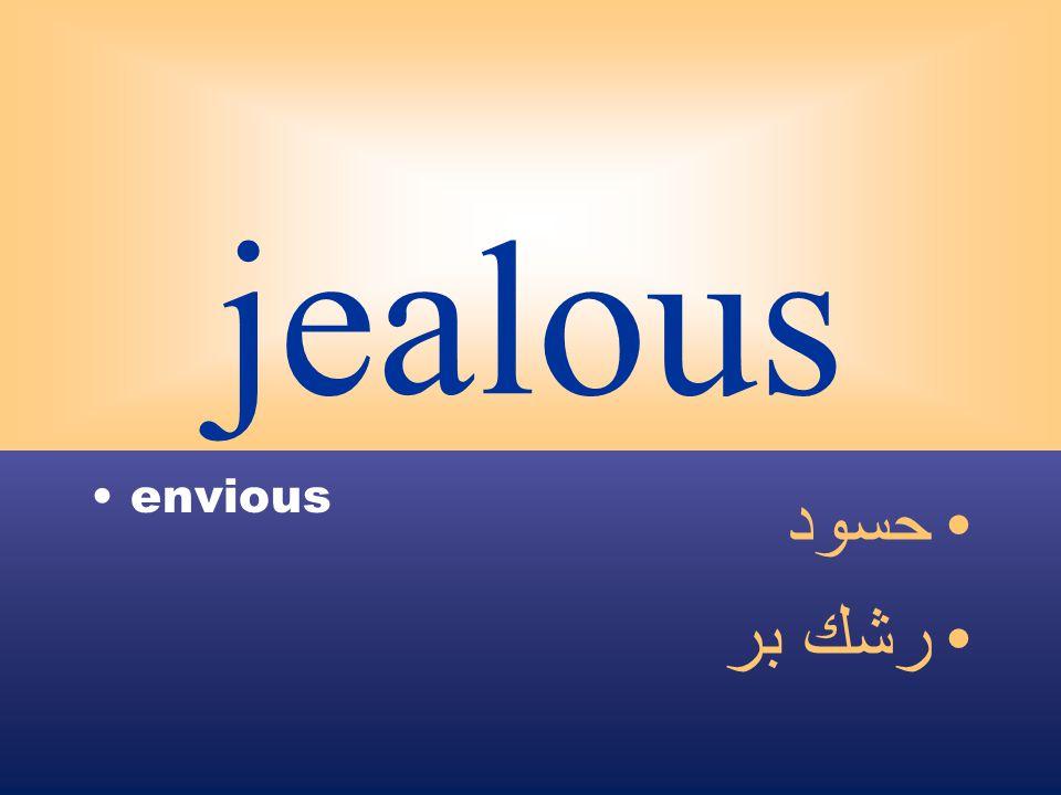 jealous envious حسود رشك بر