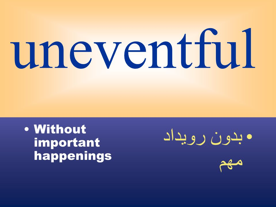 uneventful Without important happenings بدون رويداد مهم