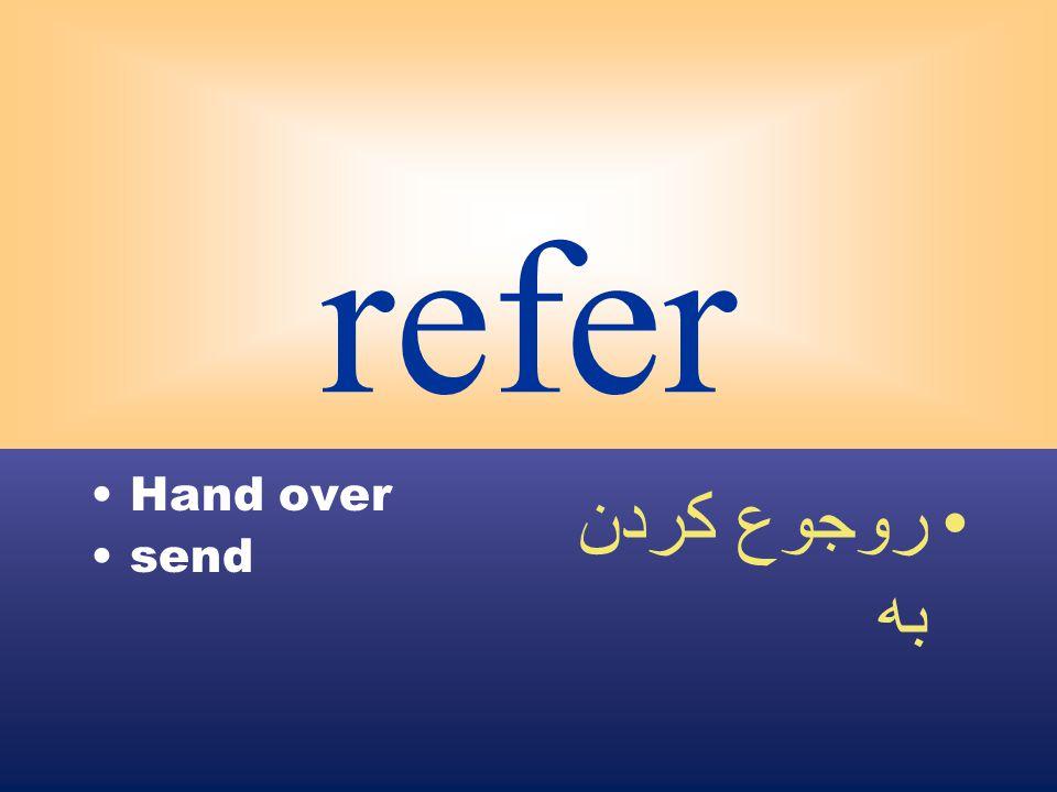 refer Hand over send روجوع كردن به