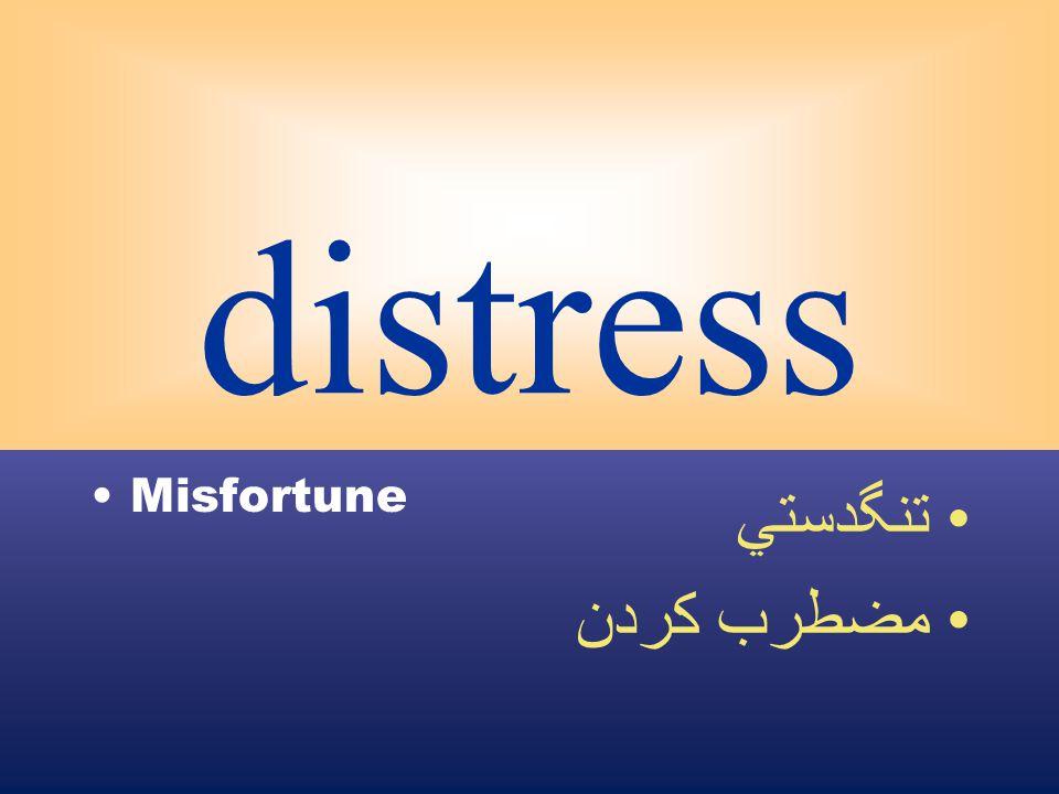 distress Misfortune تنگدستي مضطرب كردن