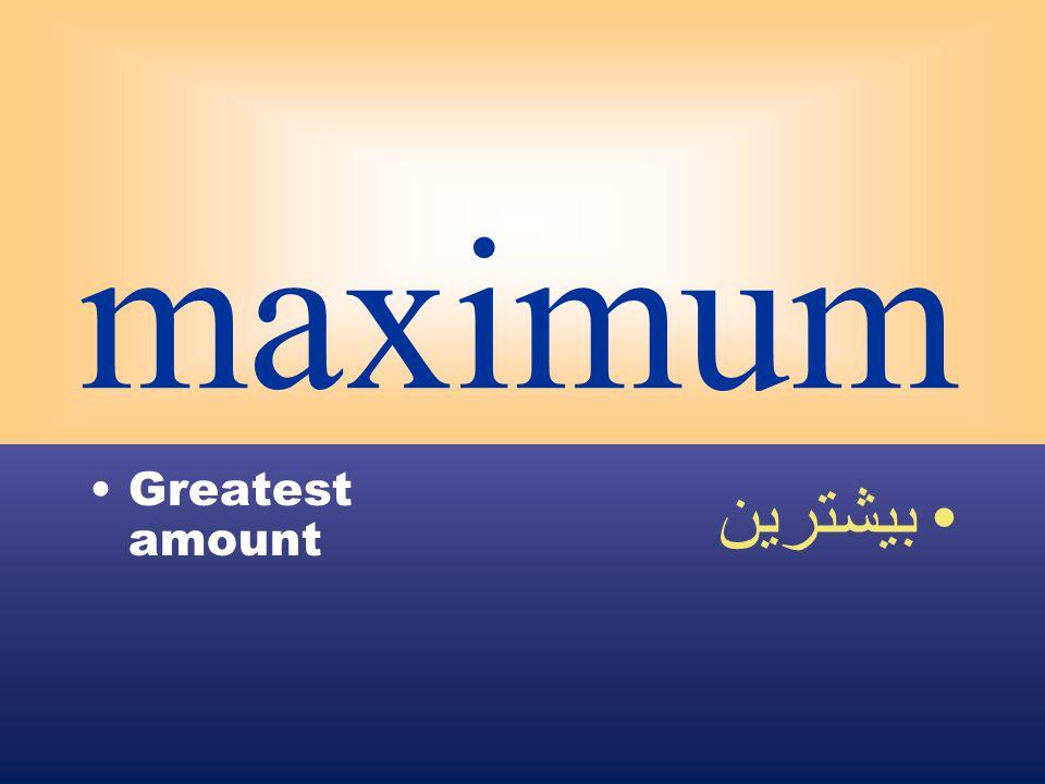 maximum Greatest amount بيشترين