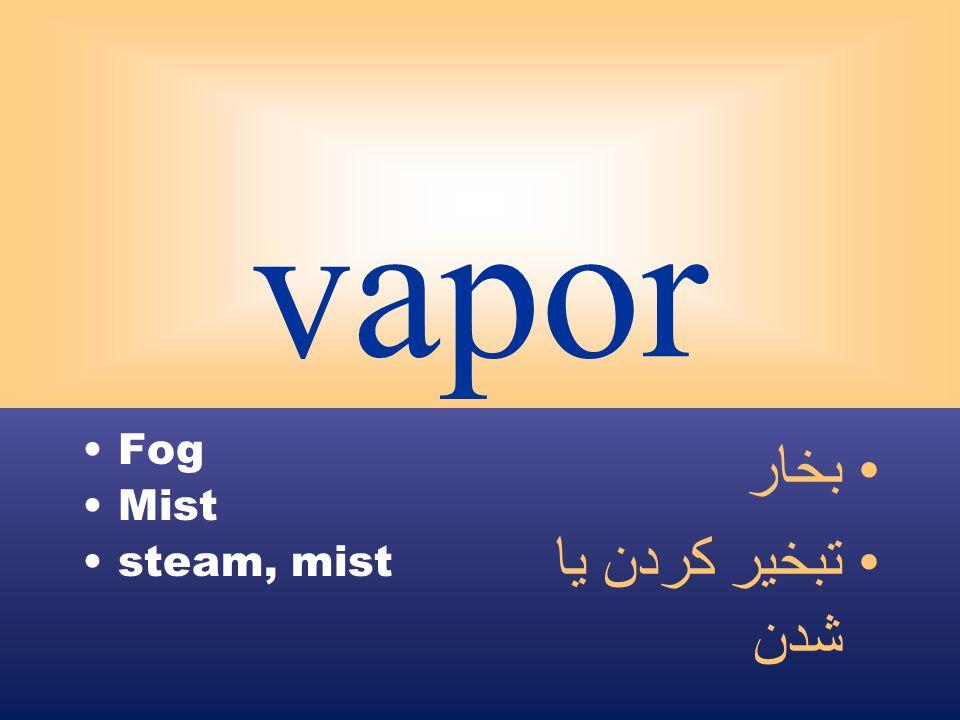 vapor Fog Mist steam, mist بخار تبخير كردن يا شدن