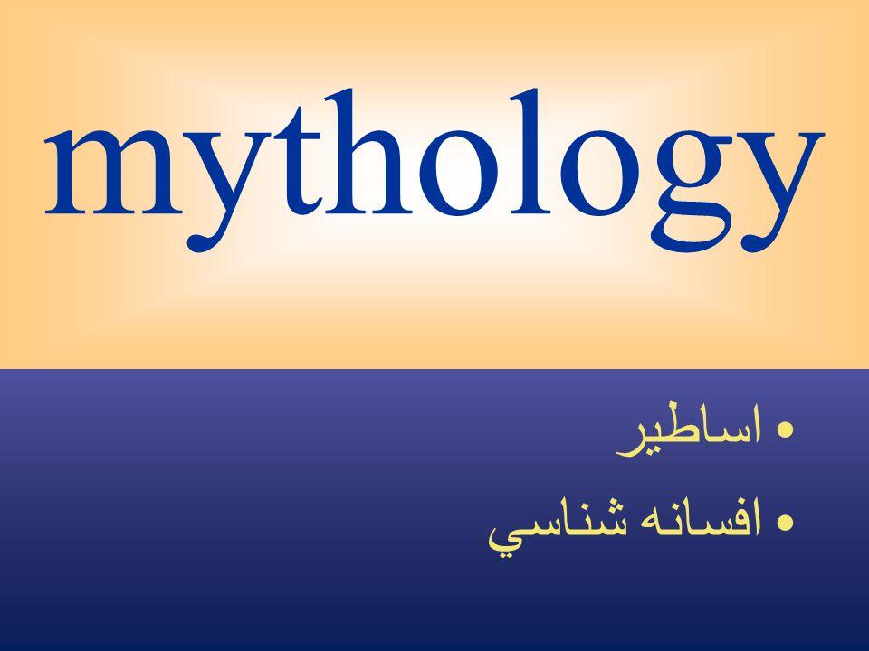 mythology اساطير افسانه شناسي