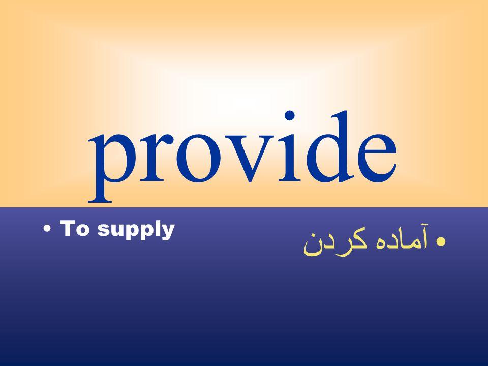 provide To supply آماده كردن