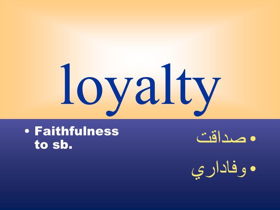 loyalty Faithfulness to sb. صداقت وفاداري