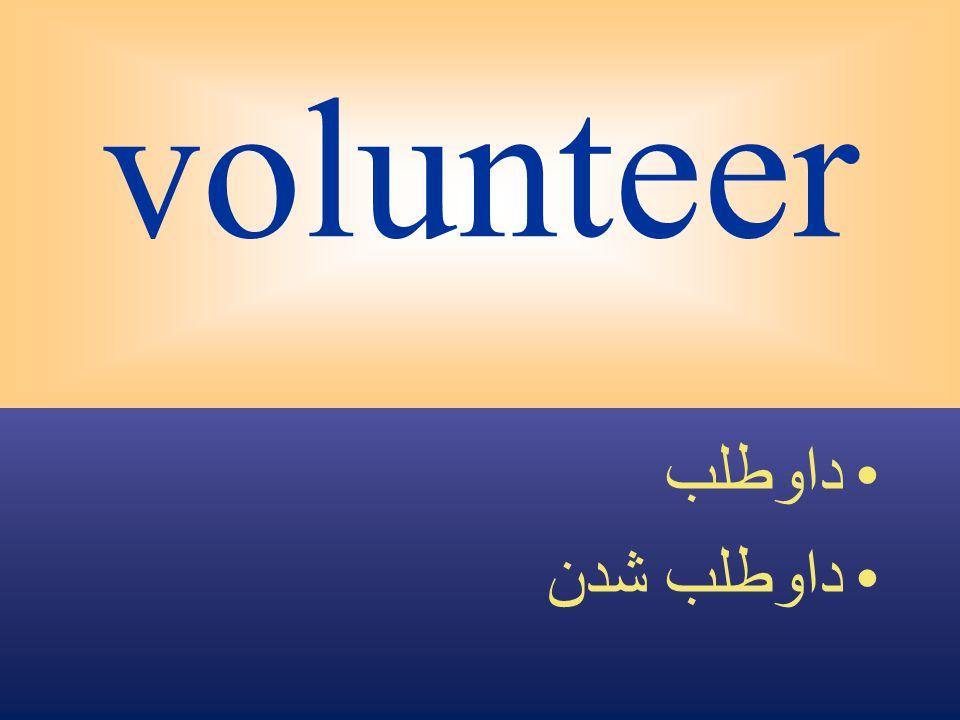 volunteer داوطلب داوطلب شدن