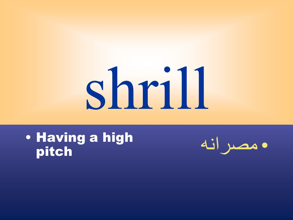 shrill Having a high pitch مصرانه