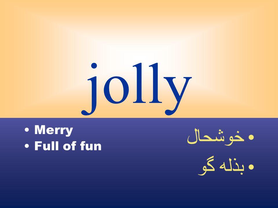 jolly Merry Full of fun خوشحال بذله گو