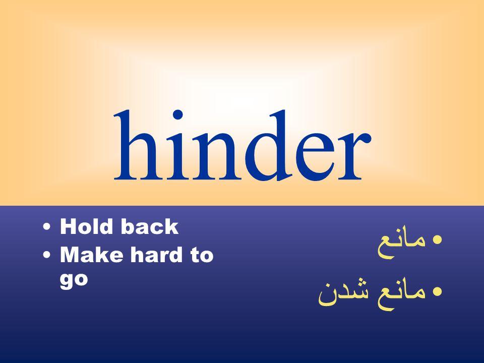 hinder Hold back Make hard to go مانع مانع شدن