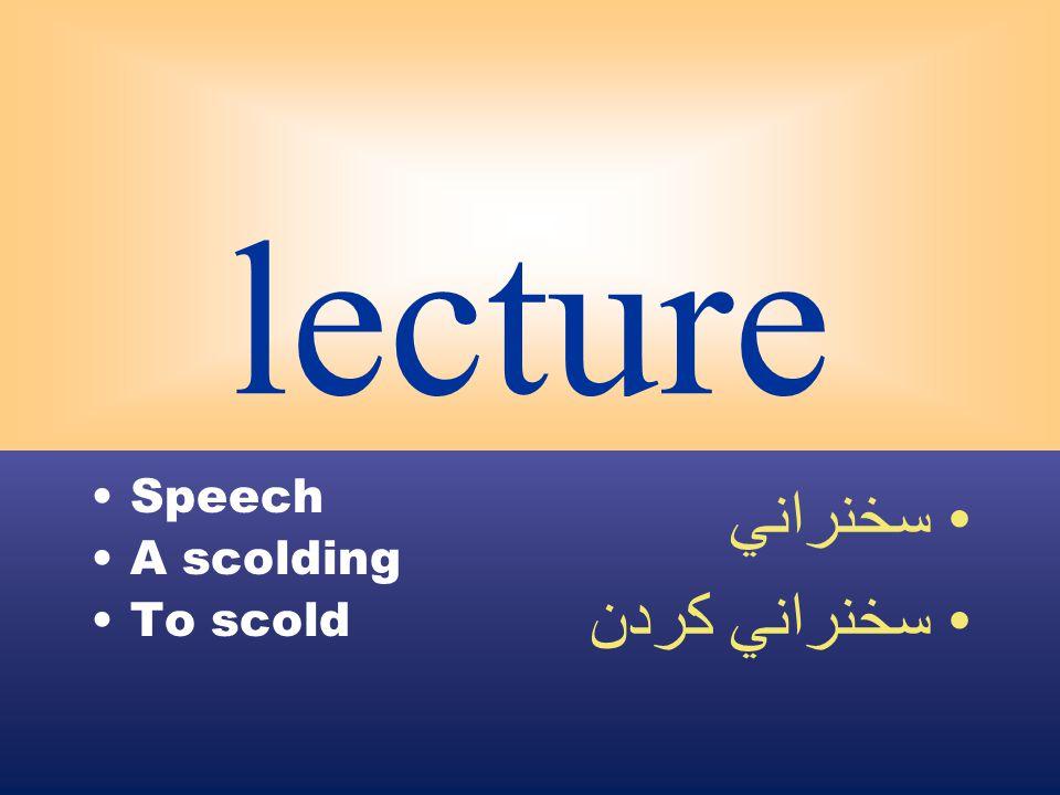 lecture Speech A scolding To scold سخنراني سخنراني كردن