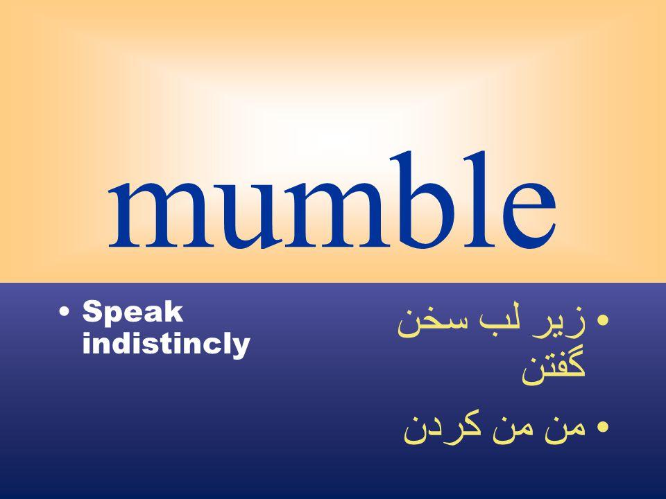 mumble Speak indistincly زير لب سخن گفتن من من كردن