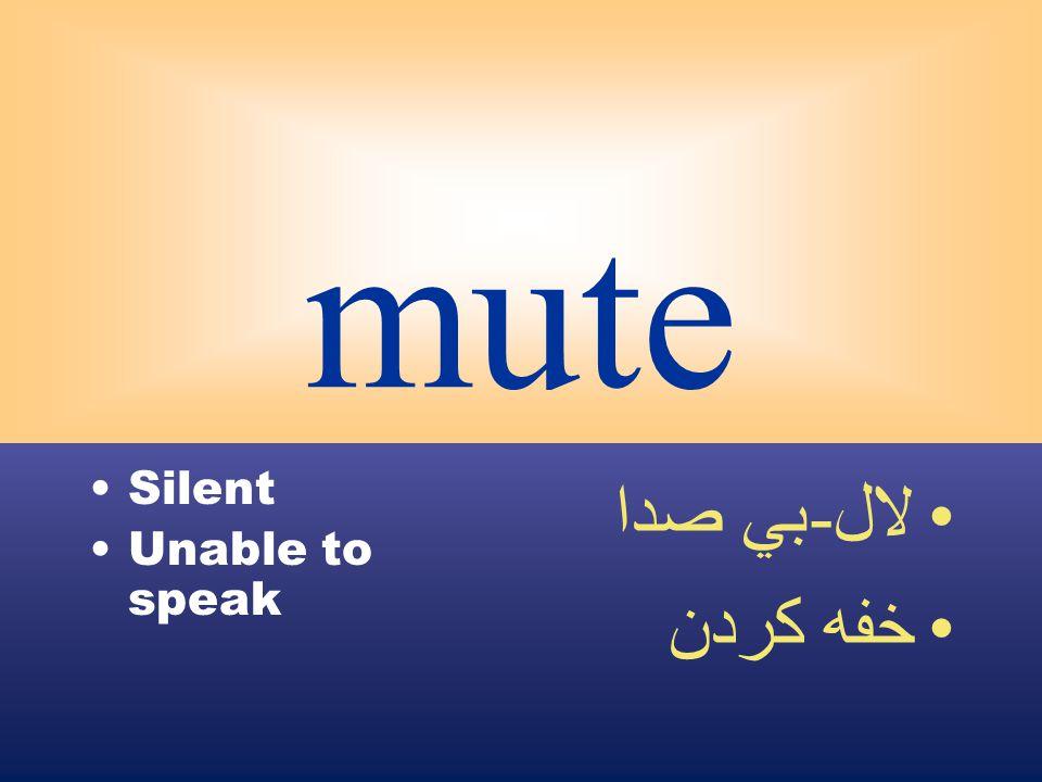 mute Silent Unable to speak لال - بي صدا خفه كردن