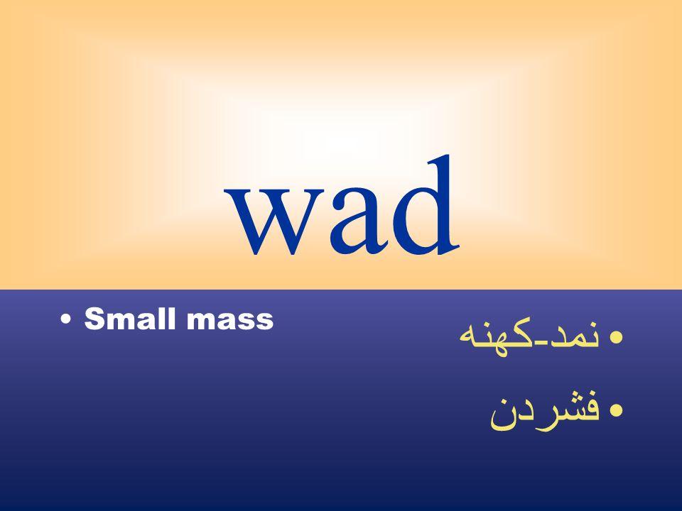 wad Small mass نمد - كهنه فشردن