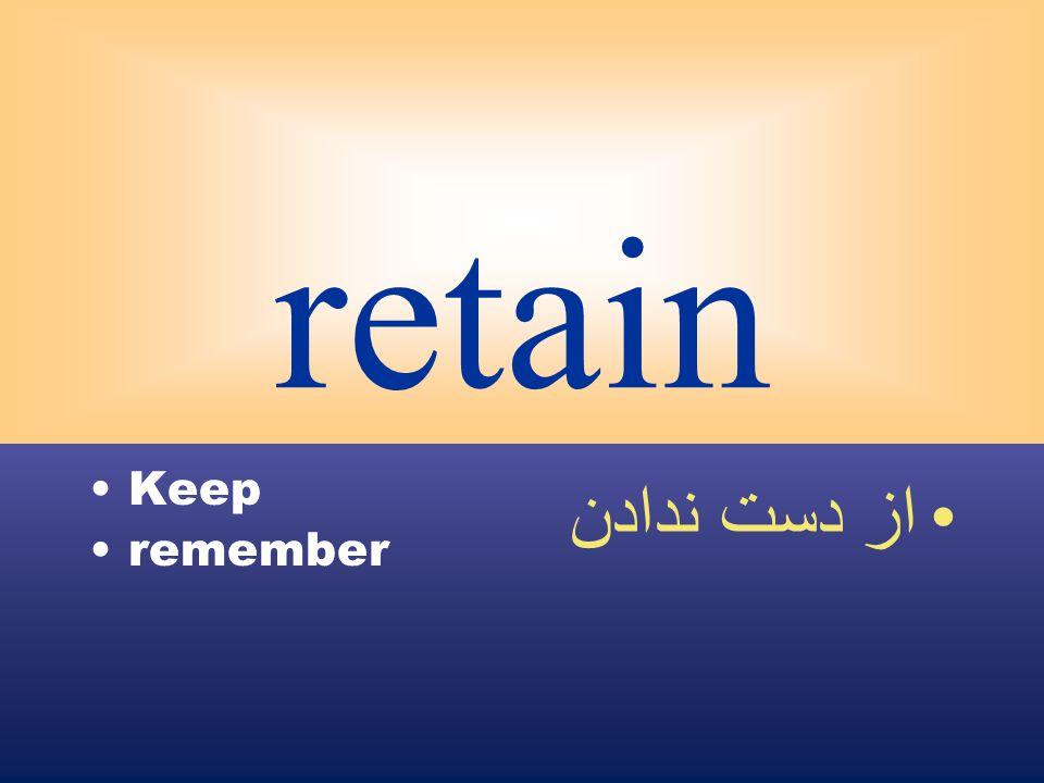 retain Keep remember از دست ندادن