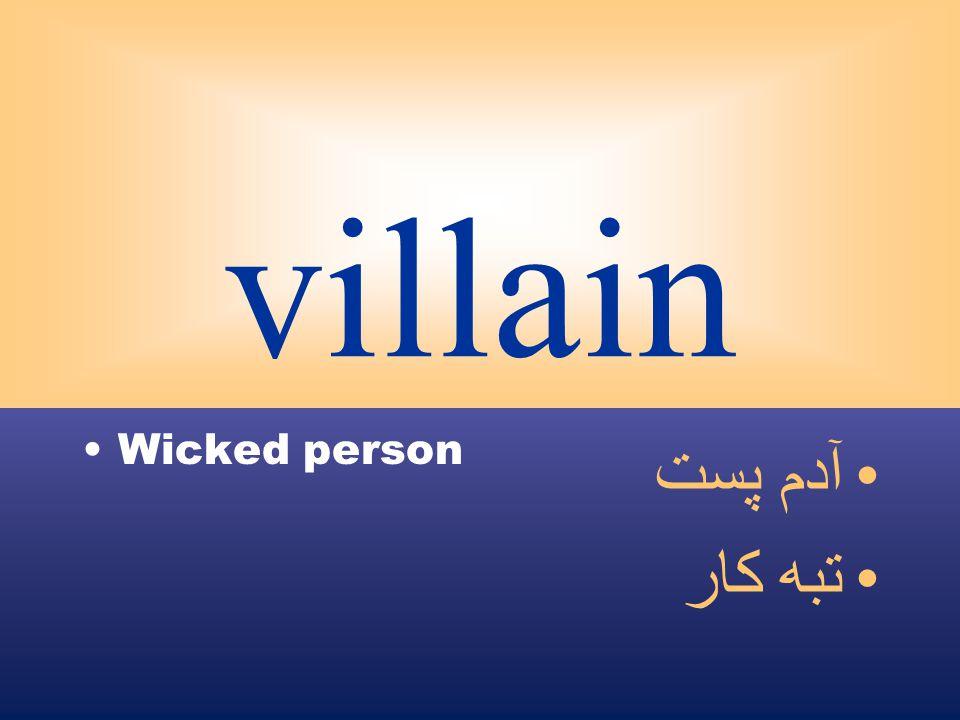 villain Wicked person آدم پست تبه كار