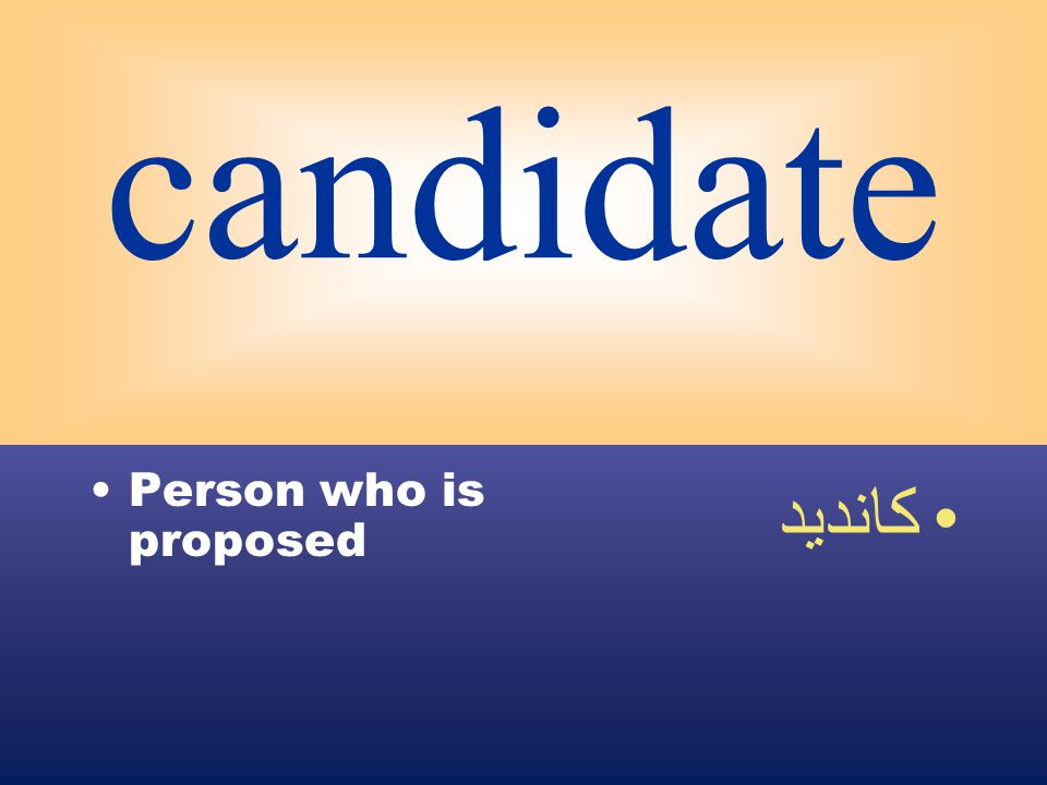 candidate Person who is proposed كانديد