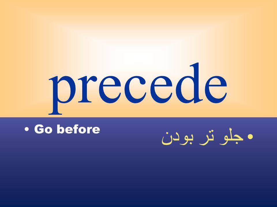 precede Go before جلو تر بودن