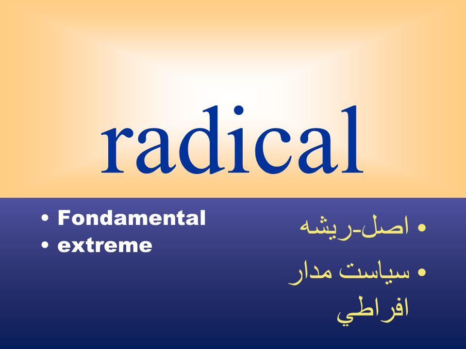 radical Fondamental extreme اصل - ريشه سياست مدار افراطي