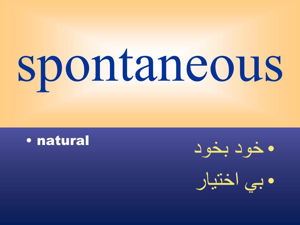 spontaneous natural خود بخود بي اختيار