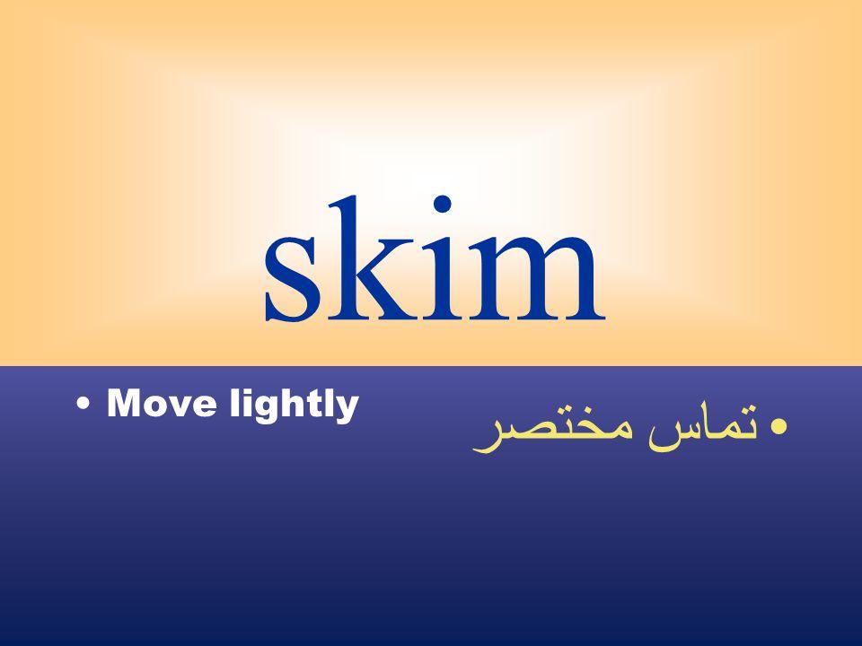 skim Move lightly تماس مختصر