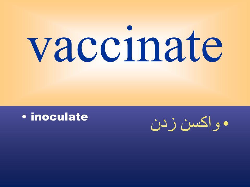 vaccinate inoculate واكسن زدن