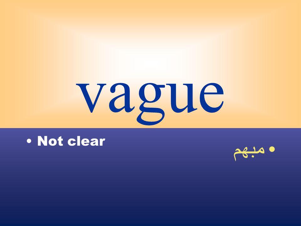 vague Not clear مبهم
