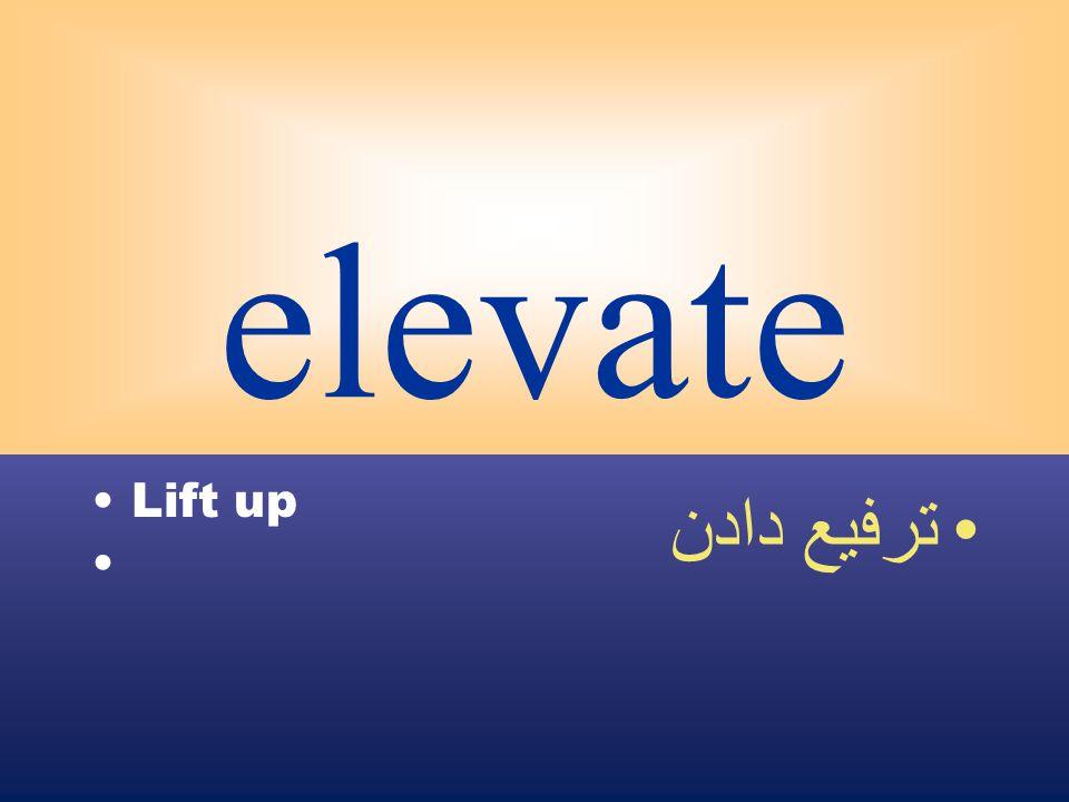 elevate Lift up ترفيع دادن
