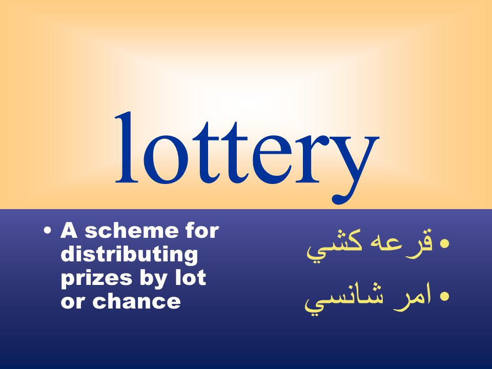 lottery A scheme for distributing prizes by lot or chance قرعه كشي امر شانسي