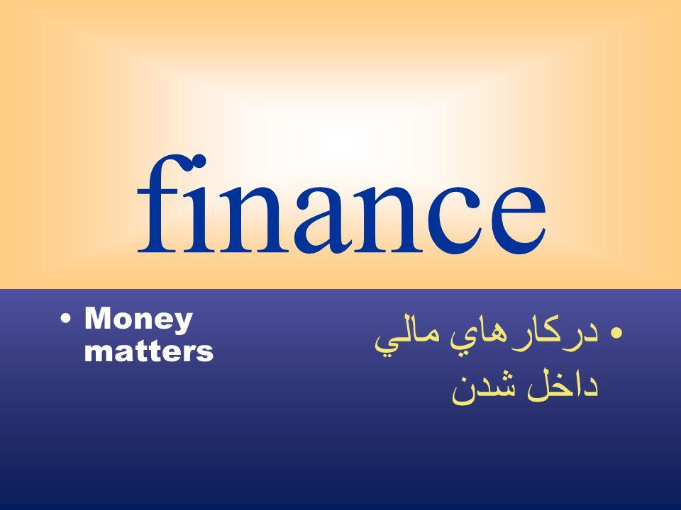 finance Money matters دركارهاي مالي داخل شدن