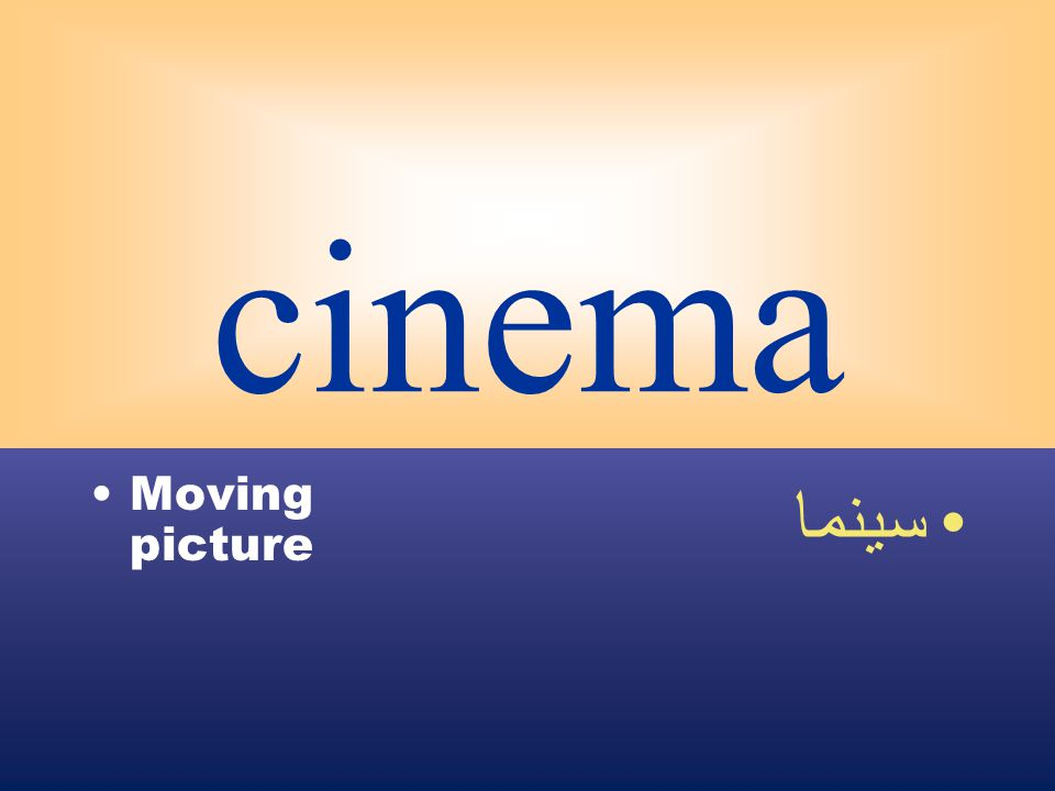 cinema Moving picture سينما