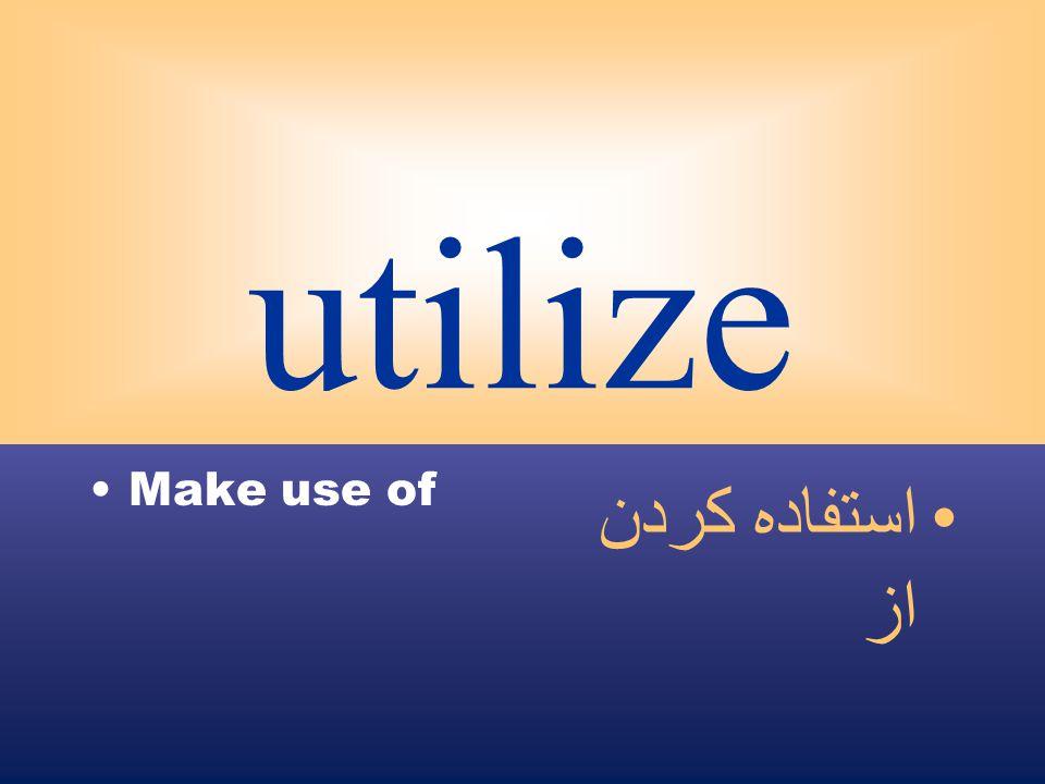 utilize Make use of استفاده كردن از