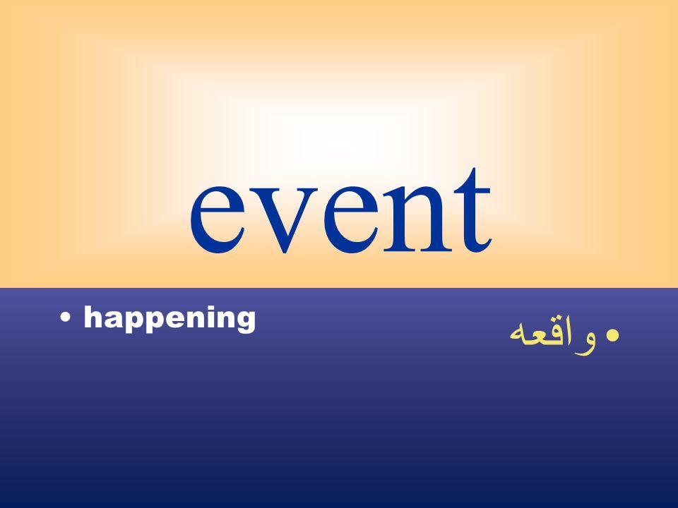 event happening واقعه