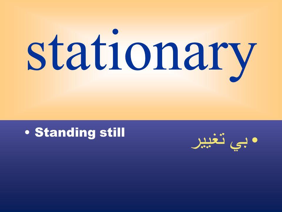 stationary Standing still بي تغيير